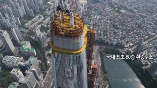 LOTTE WORLD TOWER 기술영상