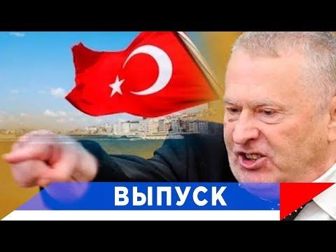 Жириновский: НАТО без