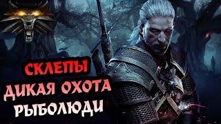 Ведьмак The Witcher Enhanced Edition Глава 4 Дикая охота и Алина