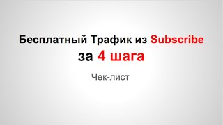 Бесплатный Трафик из Subscribe. Трафик на сайт. Посетители на сайт. Как раскрутить сайт.