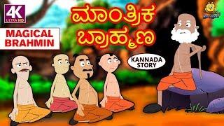 Kannada Moral Stories for Kids - ಮಾಂತ್ರಿಕ ಬ್ರಾಹ್ಮಣ | Kannada Stories | Kannada Fairy Tales