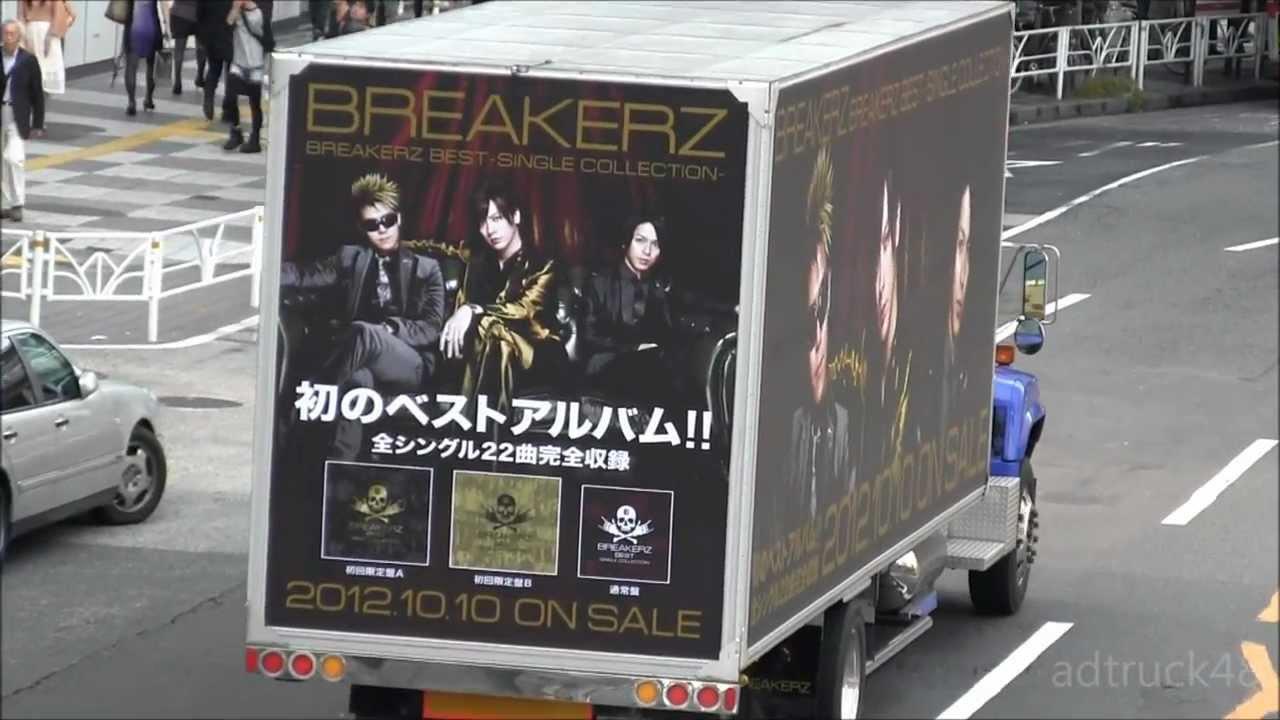 BREAKERZ(DAIGO AKIHIDE SHINPEI...