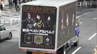 渋谷を走行する、BREAKERZ(DAIGO AKIHIDE SHINPEI) 2012年10月10日発売 ...