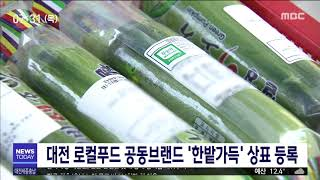 대전 로컬푸드 공동브랜드 '한밭가득' 상표 등록/대전M…