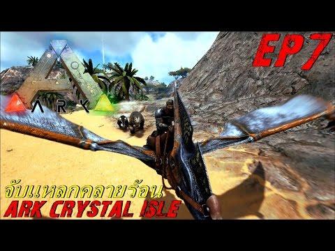 BGZ - ARK Crystal Isle EP#7 จับเเหลกคลายร้อน