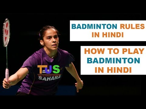 Badminton Rules In Hindi | How To Play In Hindi | The Ultimate Sports