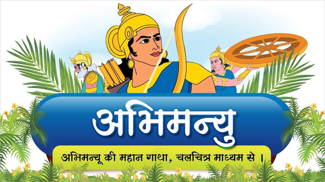Mahabharata Story In Hindi Pdf