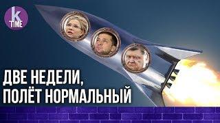 Выборы в Украине: начинает потряхивать - #11 Политтехнологическая