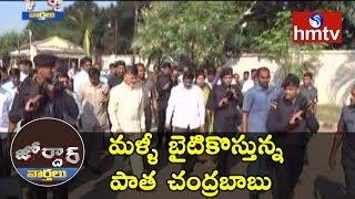 AP CM Holds Surprise Inspection at Vijayawada | Jordar News | hmtv