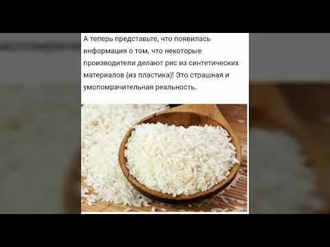15 фев 2017. По многочисленным сообщениям разных сми и информагентств, китайский рис может содержать вредные наполнители и добавки,