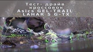 Тест кроссовок Asics Trail Lahar 5 gtx. Обзор и водный тест.(http://man50.ru Содержание видео. Кликни на время и перейди на нужный отрезок ролика. 1:02 Тест кроссовок в ручье...., 2013-11-25T05:29:48.000Z)