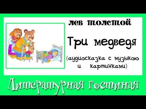 Сказка Три медведя Лев Толстой