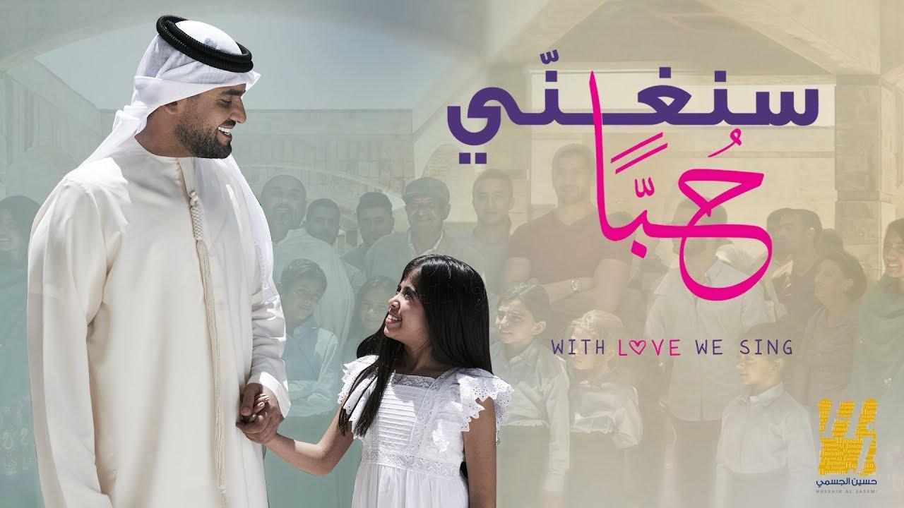 حسين الجسمي - سنغني حُبَا (اعلان زين) | رمضان 2017 | With Love we Sing - Hussain Al Jassmi