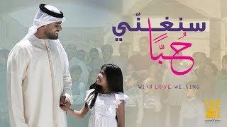 فيديو| حسين الجسمي يغني حبا لمحاربة الإرهاب