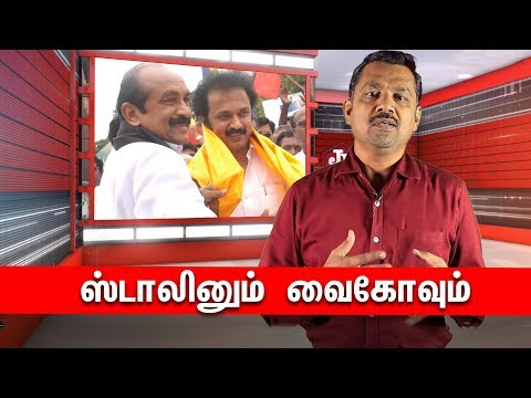 Secret behind Vaiko-Stalin alliance ? | JV Breaks