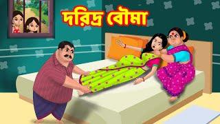 দরিদ্র বৌমা | Sasuri Vs Bouma | Bangla Golpo | Bangla Cartoon | Bengali Comedy Stories