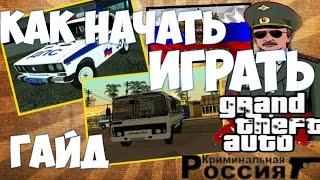 Как начать играть в GTA: Криминальная Россия (По Сети) ГАЙД