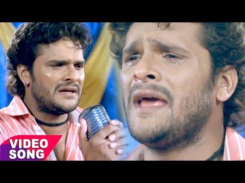 2017 का सबसे हिट गाना - खेसारी लाल ने गाया माँ के लिए गाना - सुनके आप रोने लगोगे - Bhojpuri Song