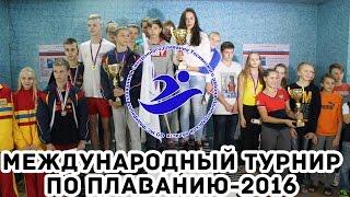 Международный турнир по плаванию-2016 (г. Тосно)
