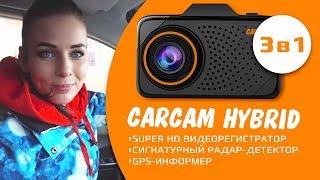 Независимый обзор CARCAM HYBRID от Алёны Русь