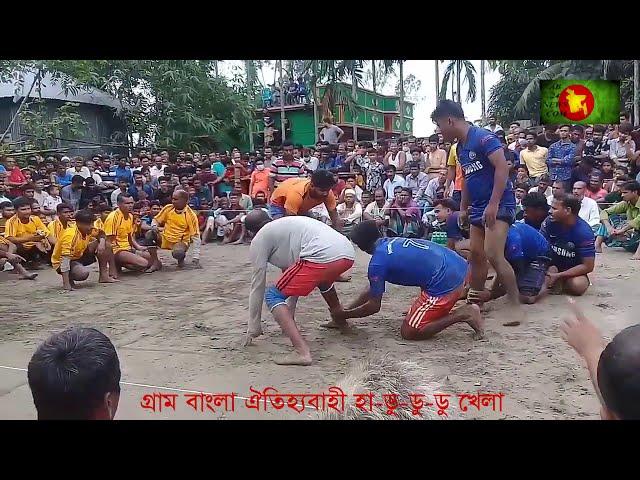 বাংলার হা-ডু-ডু খেলা