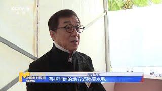 M热度榜:成龙大哥心疼了 《中国医生》冒严寒武汉热拍【中国电影报道 | 20201216】 - YouTube