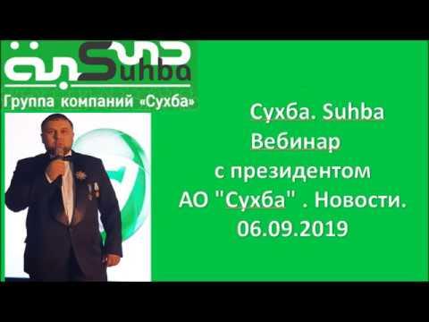 Сухба  SUHBA  Вебинар с президентом АО Сухба  Новости  06 09 2019