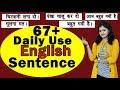 67+ Daily Use English Sentences   Spoken English   English learning series [Day 24]