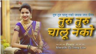 तुरु तुरु चालू नको ना जवळ जरा Dj Songs 2021  Marathi Dj Song Live