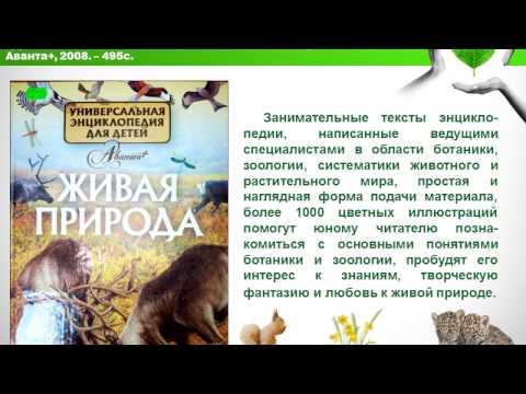 Виртуальная книжная выставка к Году экологии в России
