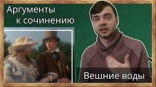 Аргументы к сочинению на ЕГЭ по русскому языку и литературе. Вешние воды, Тургенев.