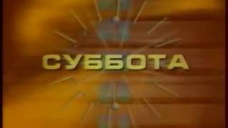 Программа передач (ОРТ, 01.08.1998)