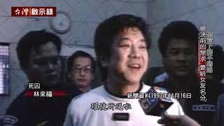 【台灣啟示錄 預告】槍管下的不歸路 槍決前的懇求「要給女友名分」