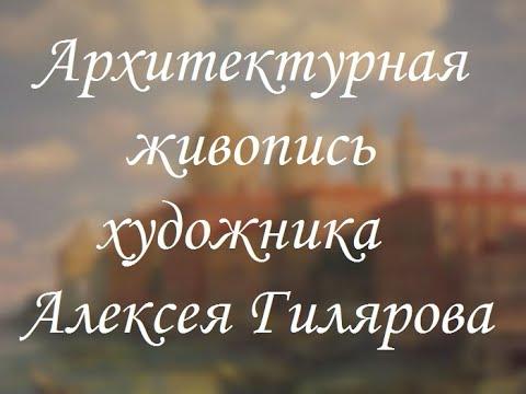 Архитектурная живопись художника Алексея Гилярова