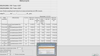Работа с материалом  Как извлечь список материала из сметы