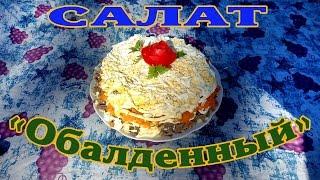 """Салат """"Обалденный""""."""