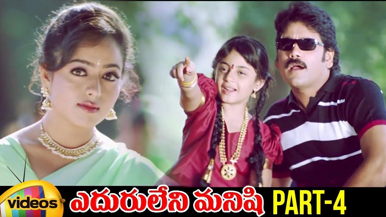 Eduruleni Manishi Telugu Full Movie | Nagarjuna | Soundarya | Brahmanandam | Part 4 | Mango Videos