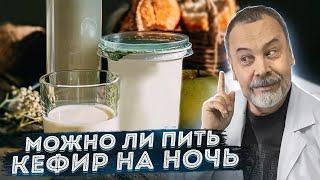 Доктор Ковальков про кефир и творог на ночь