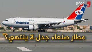 شاهد مطار صنعاء الدولي جدل لاينتهي في اليمن ..هل يعاد فتحه مجددا ؟