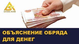 Привлечение денег. Объяснение обряда / Школа Асов / Выпуск # 200
