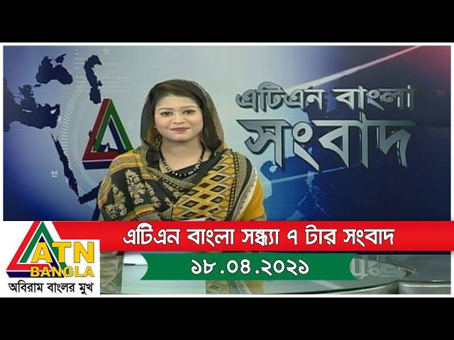 এটিএন বাংলা সন্ধ্যা ৭ টার সংবাদ । 17.04.2021 | ATN Bangla News
