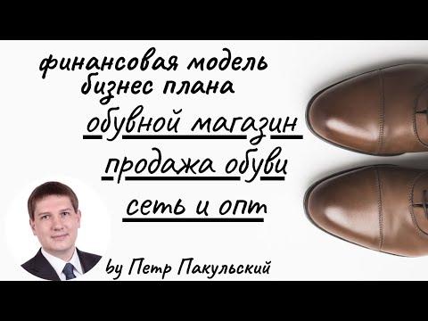 Бизнес план продажа обуви (сеть магазинов + ОПТ)