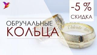 Обручальные кольца от ювелирного интернет магазина  ZBIRD(Мы ювелирный интернет магазин ZBIRD., 2016-02-18T21:09:14.000Z)