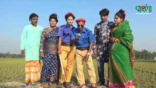 Download Video তাড় ছেরা পুলিশ | তাড় ছেরা ভাদাইমা | Tar Chera Police | Tar Chera Vadaima | Bangla New Koutuk 2019 MP3 3GP MP4