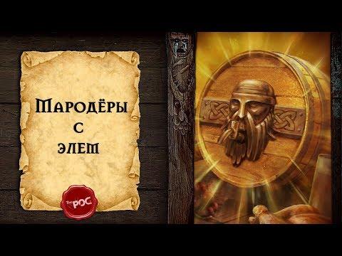 Гвинт: Фановая колода мародёров с элем предков (Gwent ОБТ 0.9.12.3)