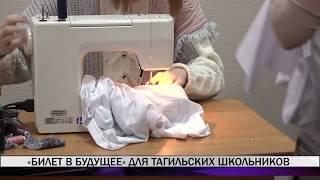 """Тагильские школьники стали участником проекта """"Билет в будущее"""""""