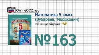 Задание № 163 - Математика 5 класс (Зубарева, Мордкович)