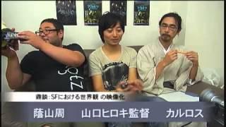 山口ヒロキ監督を迎えてSFトークを行います。 話題には最近の2作品『ヲ...