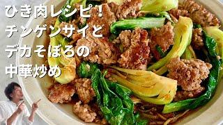 青梗菜とそぼろの中華炒め|Koh Kentetsu Kitchen【料理研究家コウケンテツ公式チャンネル】さんのレシピ書き起こし
