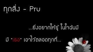 ทุกสิ่ง - Pru